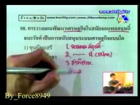 Student Channel สังคม แบบฝึกหัดประวัติศาสตร์ อ ชัย ลาภเพิ่มทวี Force8949 2 of 3