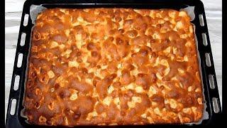 ЯБЛОЧНЫЙ #ПИРОГ Простой #Рецепт Очень Вкусного Пирога с Яблоками