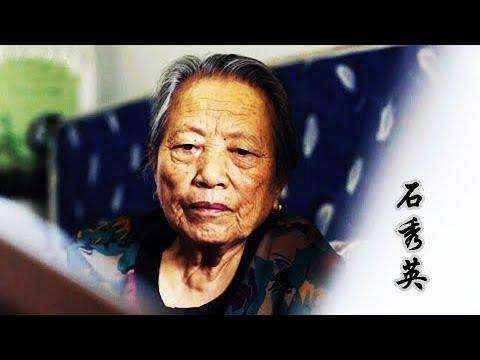 《时代》 20171213 幸存者——见证南京1937 第二季 第三集 石秀英:记忆中的亲人
