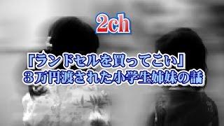 【2ch 感動】「ランドセルを買ってこい」3万円渡された小学生姉妹の話