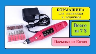 БОРМАШИНА для МАНИКЮРА и ПЕДИКЮРА за 7 $ из Китая / Mini drill for MANICURE and PEDICURE from China