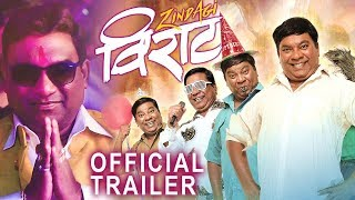 Zindagi VIRAT जिंदगी विराट Official Trailer Marathi Movie 2017 Kishor Kadam Bhau Kadam