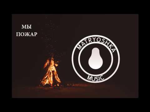 МЫ - Пожар