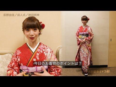 荻野由佳が、東京・神田明神で行われたAKB48グループの成人式に出席しました。 【プロフィール】 http://www.horipro.co.jp/oginoyuka/ 【公式ツイッター】 ...