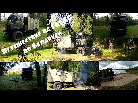 Путешествия на ГАЗ 66 по Беларуси,Минский район.