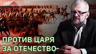НАЦИОНАЛИЗМ ДЕКАБРИСТОВ | Сергей Сергеев