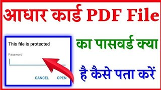 Video Tutorial to Learn How to open aadhar pdf | Step by Step Guide for  How to open aadhar pdf