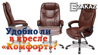 Обзор и сборка офисного кресла