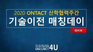 2020 ONTACT 산학협력주간 [기술이전 매칭데이]