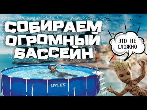 Как собрать каркасный бассейн видео