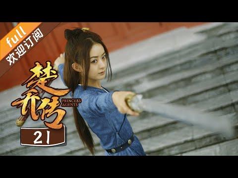 Download 【DUBBED】✨Princess Agents EP21   Zhaoliying,Lingengxin✨   楚乔传