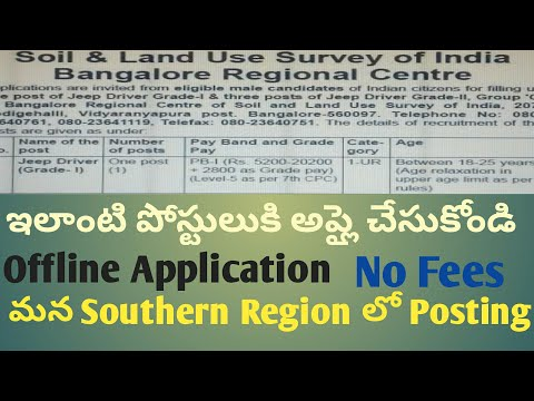 Notification-Soil-Land-Use-Survey-of-India-Jeep-Driver-Posts|govt jobs driver posts| new govt jobs