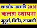 Shardiya Navratra 2018 Date Time | Kalash Sthapna Shubh Muhurt | शारदीय नवरात्रि कलश स्थापना 2018