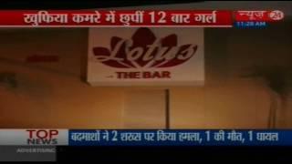Mumbai Police Caught 12 Bar Girls In Raid