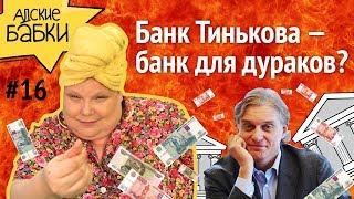 Банк Тинькова – банк для дураков? | В поддержку Немагии\Nemagia  | Банк имени гопника