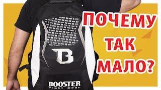 НЕДОРОГОЙ РЮКЗАК ДЛЯ ТРЕНИРОВОК Booster Lightweight Backpack