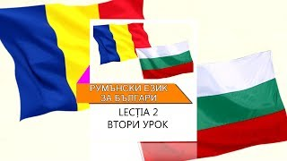 Румънски език за българи  - видео урок 2