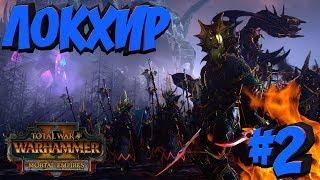 СТРИМ в 19:00 по Мск! Total War: Warhammer 2 (Легенда) - Локхир Жестокосердный #2