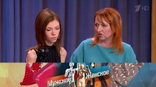 Мужское / Женское - Половина меня.  Выпуск от14.12.2016