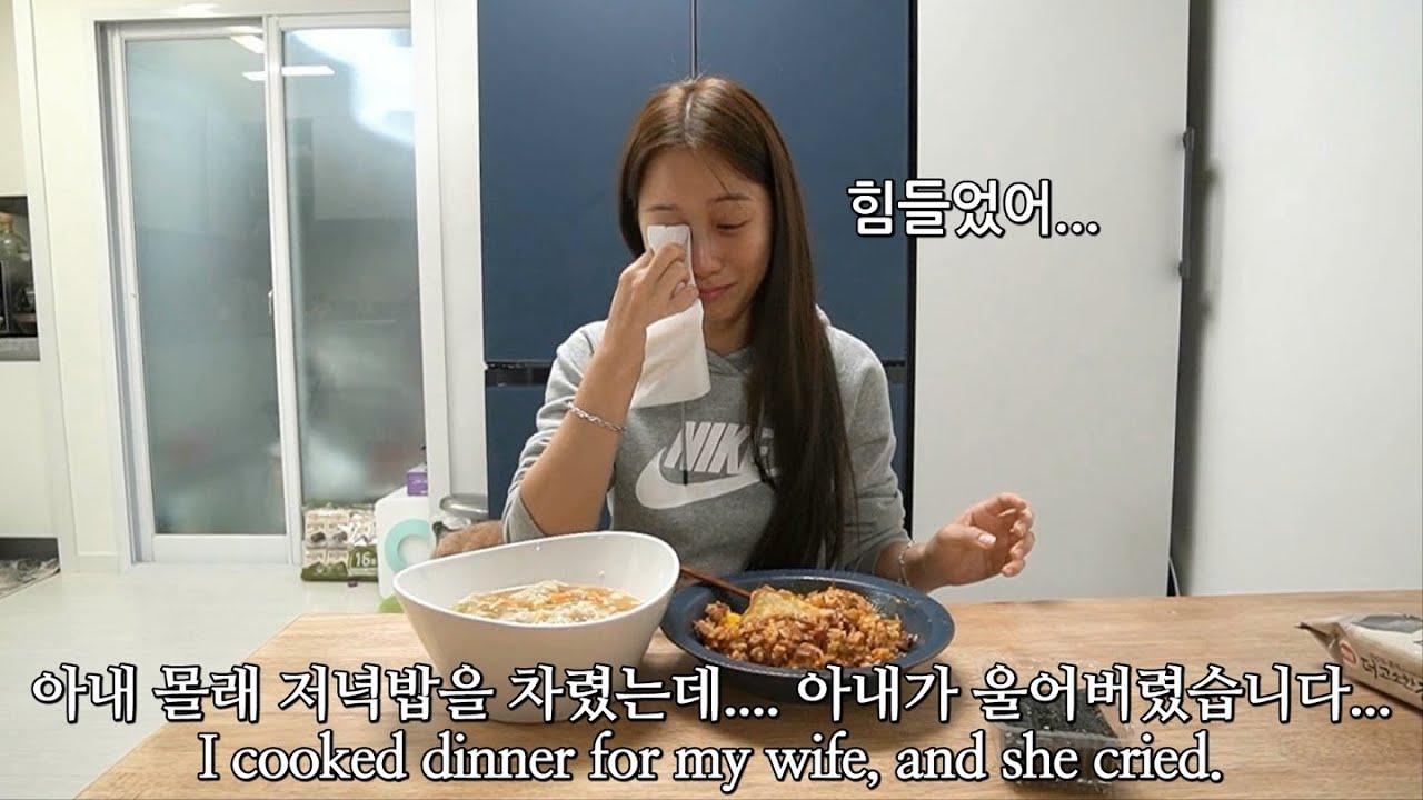 SUB)아내 몰래 저녁밥을 차려 줬는데..울어버렸습니다..😭I made dinner without my wife knowing, and she cried.[나태커플]