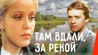 Там вдали, за рекой (1975) фильм