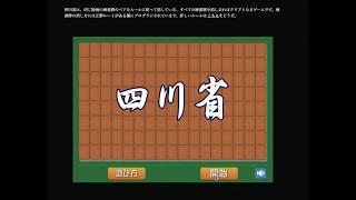 無料 麻雀 ゲーム 四川 省