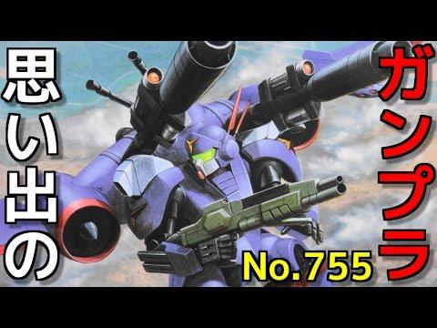 755 1/144 メタルアーマー ドラグナー2型カスタム   『機甲戦記ドラグナー』