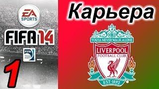 Прохождение FIFA 14 [карьера за Ливерпуль] #1 (2-я серия в VK, ссылка в описании)