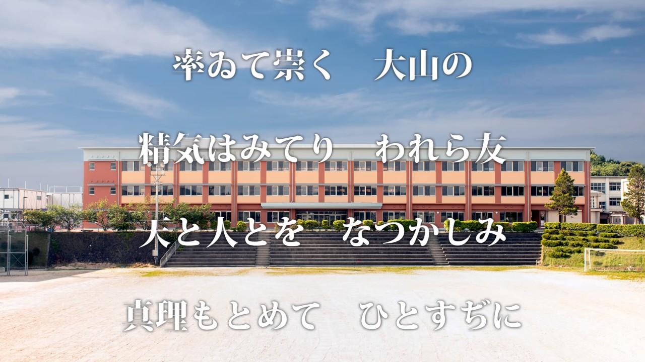 鳥取県立米子東高等学校校歌 - Y...