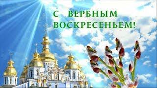Поздравление с Вербным Воскресением. Священник Игорь Сильченков