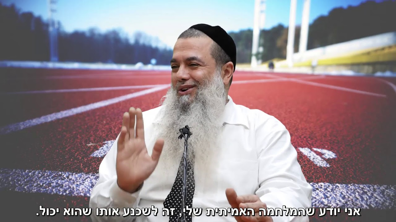 אמונה קצר: תאמין שאתה יכול - הרב יגאל כהן HD