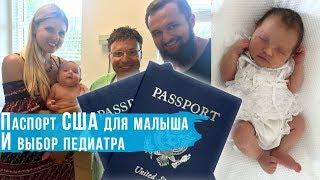 Роды в Майами #7. Получение документов на малыша, выбор педиатра и отлет домой.