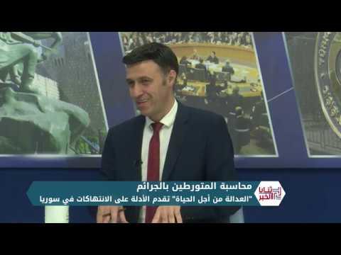 ثنايا الخبر: خطوة جديدة على طريق محاسبة المتورطين بجرائم الحرب في سوريا