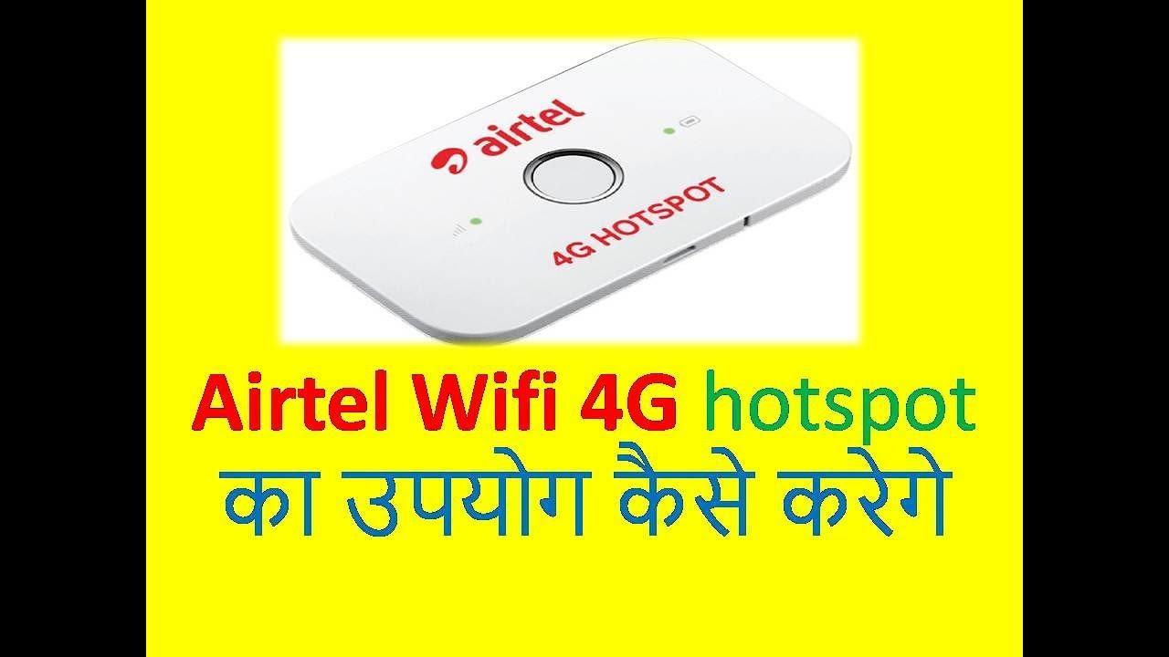Airtel wifi 4G hotspot का उपयोग कैसे करेगे