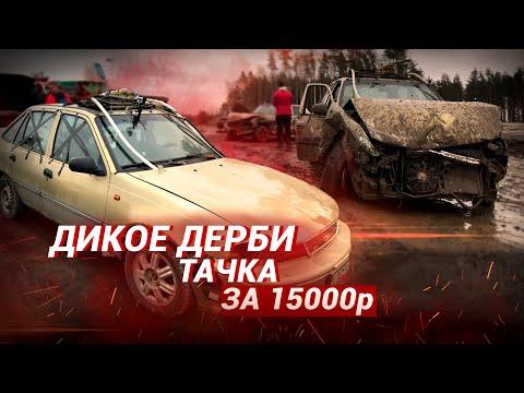 Купил НЕКСИЮ за 15000р для ДЕРБИ / Оживление мертвеца! / БИТВА НА ВЫЖИВАНИЕ