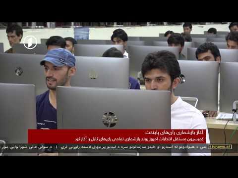 Afghanistan Dari News 11.11.2018 خبرهای شامگاهی افغانستان