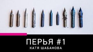 Остроконечные перья для каллиграфии: как выбрать? Часть 1