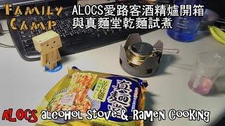 ▲露營裝備_ALOCS酒精爐與真麵堂乾麵試煮-超輕量簡單的炊具組合