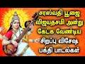 POWERFUL SARASWATHI TAMIL DEVOTIONAL SONGS   Saraswathi Poojai Vijayadashami Spl Devotional songs