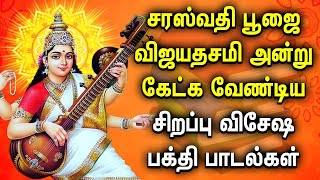 POWERFUL SARASWATHI TAMIL DEVOTIONAL SONGS | Saraswathi Poojai Vijayadashami Spl Devotional songs