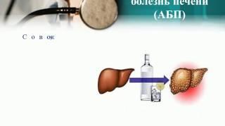 видео Алкогольная болезнь печени: симптомы и лечение