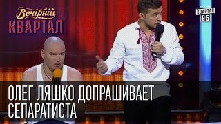 Download Ляшко допрашивает сепаратиста | Вечерний Квартал Mp3 and Videos