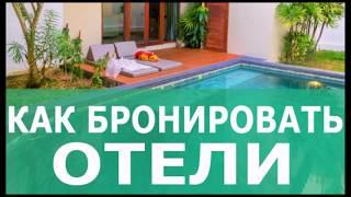 видео Отели в Израиле - цены 2018, бронирование гостиниц