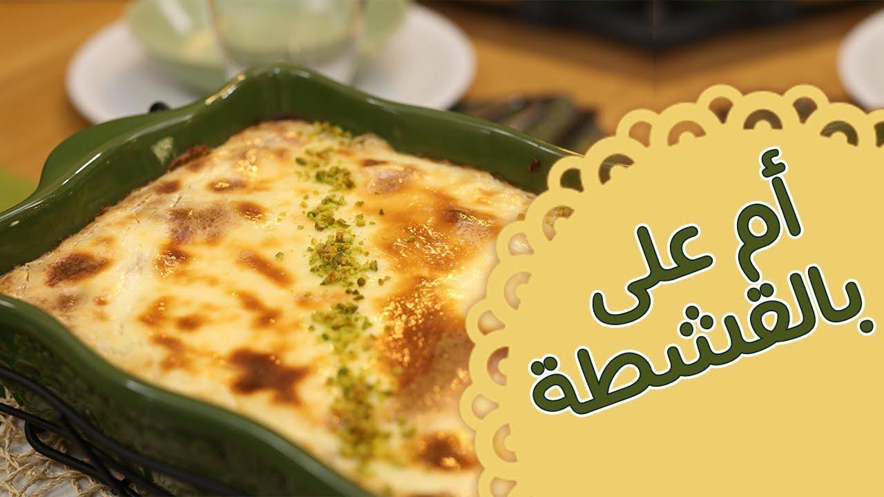 احلى طاجن ام علي بالكرواسون 15