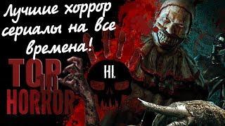 ТОП 10 Лучших сериалов ужасов на все времена!