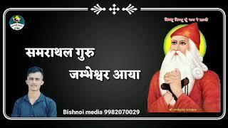 Jambheshwar bhagwan New Hindi Music Ringtone 2019#Punjabi#Ringtone Love Ringtone |Bishnoi mp3 mobile
