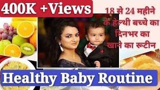 18 से 24 महीने के हेल्थी बच्चों के खाने का रूटीन || Food routine of 18 to 24 months healthy baby.