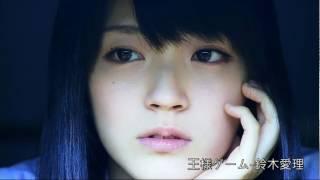 airi suzuki ousama game song