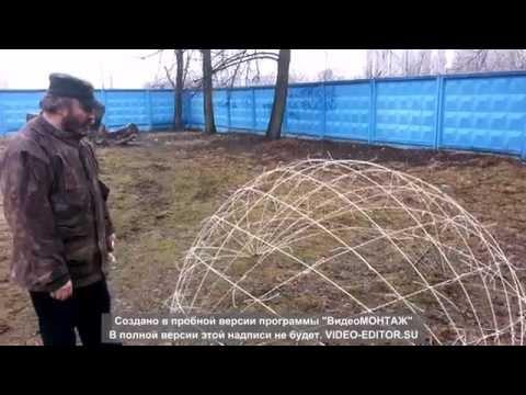 видео: Купол из композитной арматуры - 1.