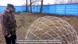 Купол из композитной арматуры - 1.(, 2014-04-06T18:11:46.000Z)